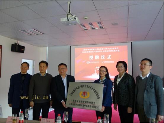 """""""上海市酒类商品产销经营人员从业培训实施基地""""授牌"""