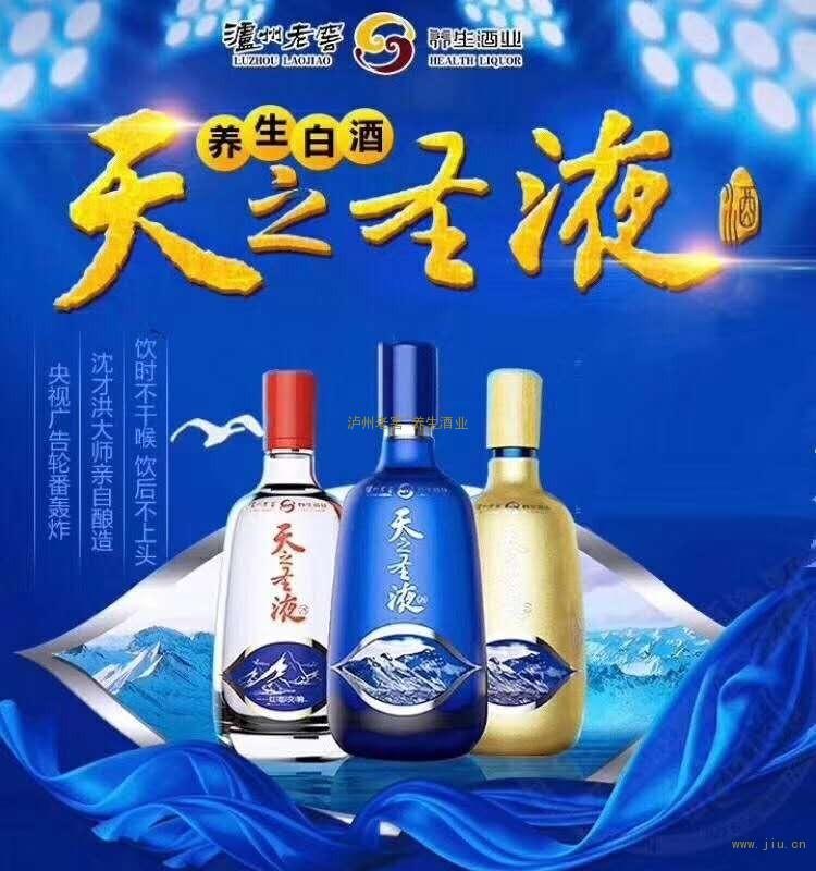 泸州老窖健康白酒