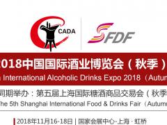 2018中国国际酒业博览会&2018上海国际糖酒商品交易会