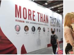 2019第21届上海酒博会葡萄酒与烈酒展