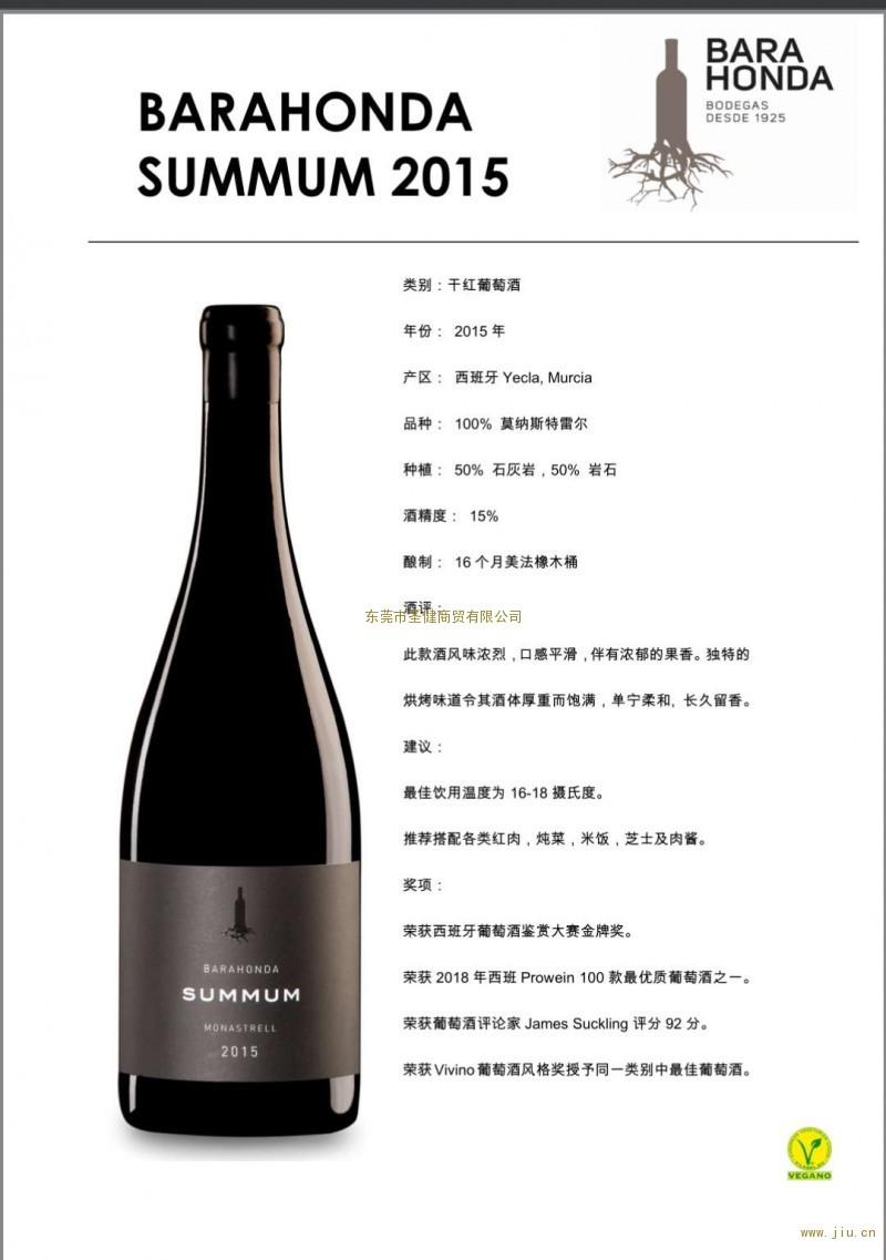 BARAHONDA SUMMUM2015干红葡萄酒