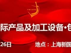 2019上海国际产品及加工设备包装技术展