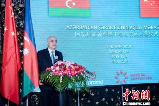 阿塞拜疆葡萄酒中心落户上海自贸区