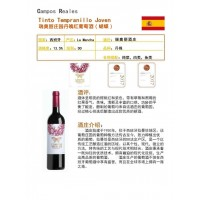 瑞奥丽庄园丹魄红葡萄酒(蝴蝶)深圳红酒的品牌招商