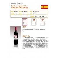 瑞奥丽庄园丹魄干红葡萄酒珠海进口干红葡萄酒招商