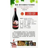 鹭影系列 珍藏西拉干红葡萄酒750ml进口澳洲红酒招商加盟
