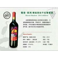 2010鹭影希拉干红葡萄酒
