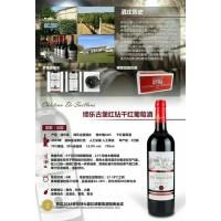 缔乐古堡窖藏红葡萄酒