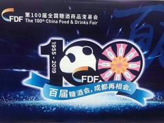 2019年第100届成都春季全国糖酒会