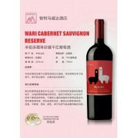 智利原瓶进口羊驼赤霞珠珍藏干红葡萄酒