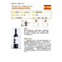瑞奥丽庄园精选红葡萄酒进口红葡萄酒招商加盟
