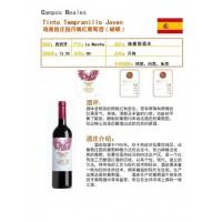 瑞奥丽庄园丹魄红葡萄酒(蝴蝶)进口葡萄酒公司批发团购