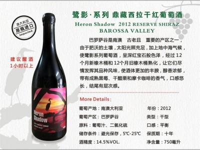 鹭影系列 鼎藏西拉干红葡萄酒750ml