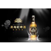 【皖商酒业】皖商·黑枸杞啤酒全国火热招商中