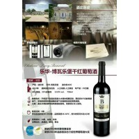 乐华-博瓦乐堡干红葡萄酒