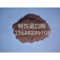 威海公司2709碱性蛋白酶,皮革软化酶,丝绸脱胶酶