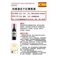 中山市红酒官网招商玛鹿酒庄红葡萄酒