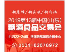 2019第十三届中国(山东)国际糖酒食品交易会暨高端葡萄酒展