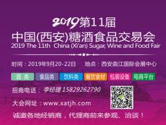 2019第11中国(西安)糖酒会将于9月召开