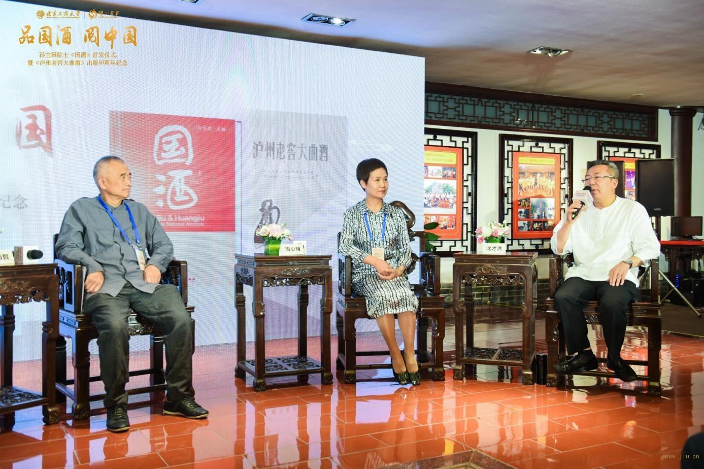 泸州老窖鼎力主办,中国首部酒类综合性科普著作《国酒》泸州首发