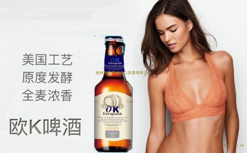 欧K啤酒全国招商