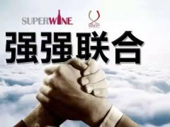 国际酒展3+365天线上线下一体将于上海国家会展中心召开