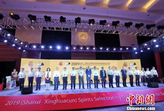 8月23日,2019(山西·杏花村)比利时布鲁塞尔国际烈性酒大奖赛正式开赛。 王永贵 摄
