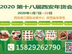 2020第十八届西安年货会展位火热招租15829262790