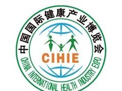2020CIHIE第27届【北京】国际健康产业博览会