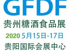 2020贵州国际糖酒食品交易会5月15-17日在贵阳举办