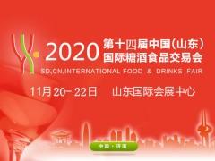 2020第20届中国(济南)国际糖酒食品交易会