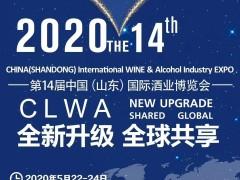 2020 第 14 届中国(山东)国际酒业博览会