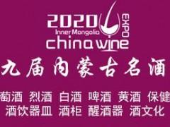 第九届内蒙古名酒展览会