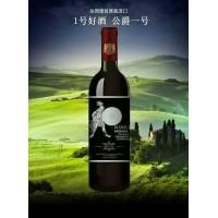 公爵一号红葡萄酒