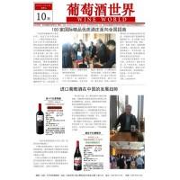 100家国际精品酒庄面向全国招商