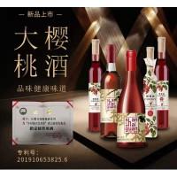 红鹅谷樱桃果酒全国招商