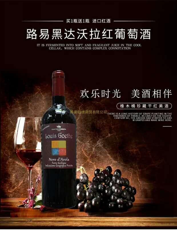 法国意大利原装进口干红葡萄酒