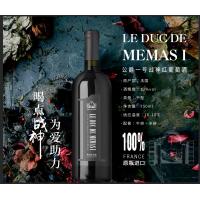 1号战神葡萄酒批发招商