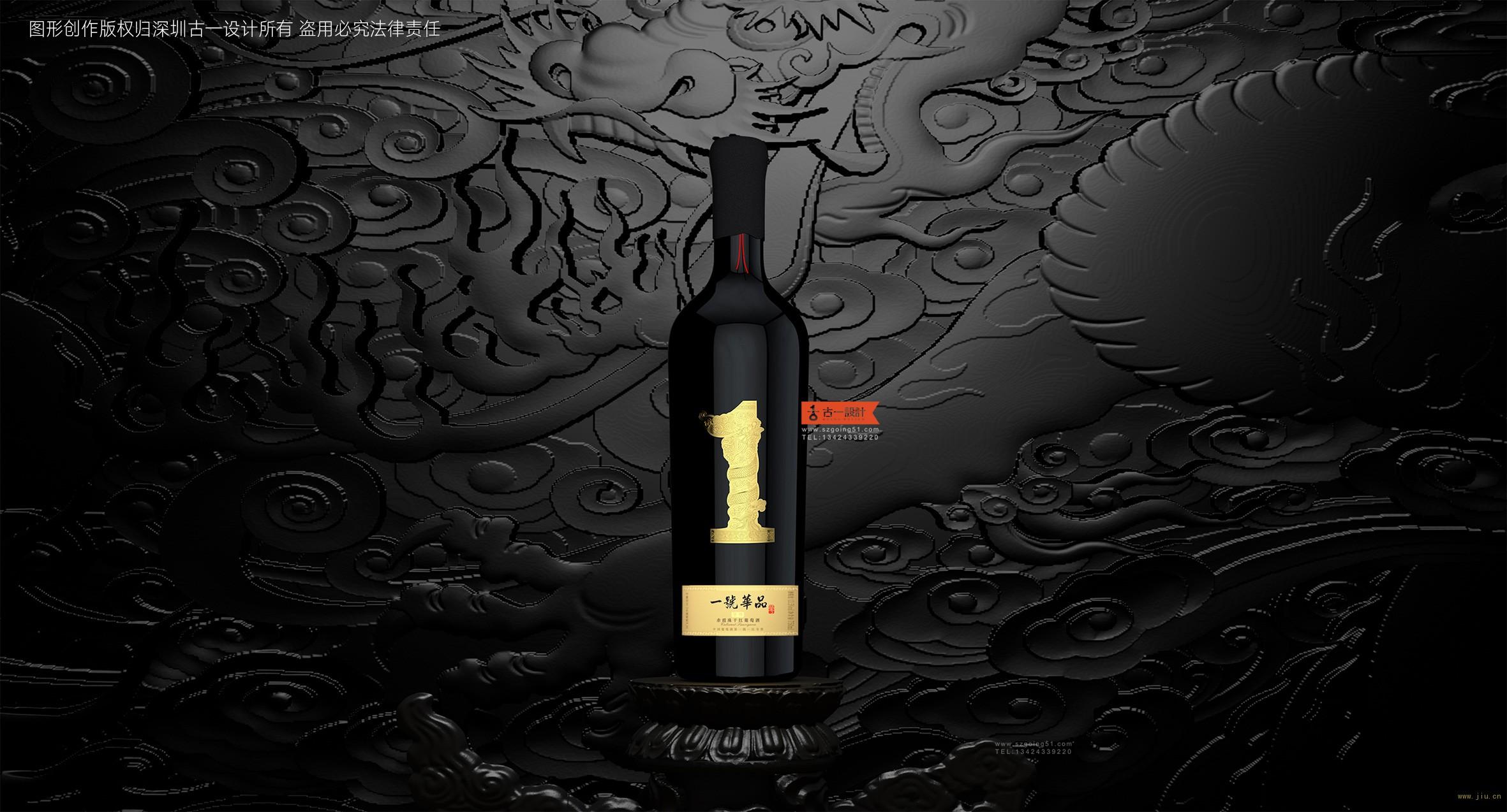 红酒包装设计,古一设计,包装设计公司,酒标设计,深圳包装设计公司,国产红酒包装设计