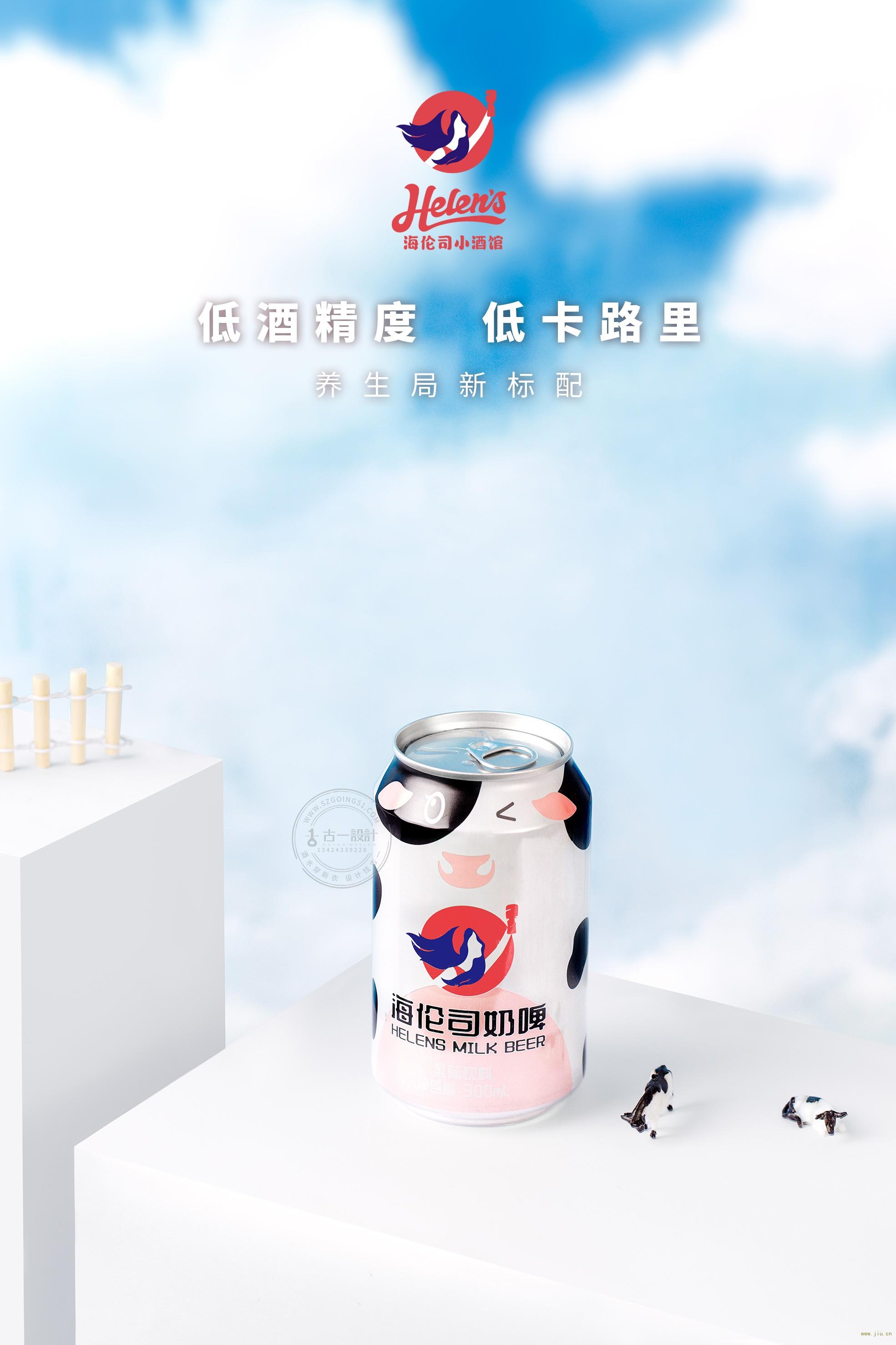 海伦司奶啤包装设计 海伦司奶啤标签设计 古一设计