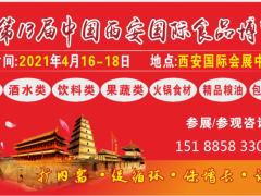 第十三届中国西安国际食品博览会(糖酒会)