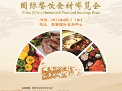 第十三届中国(西安)国际餐饮食材博览会