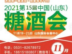 2021山东糖酒会-第十五届中国(山东)国际糖酒食品交易会