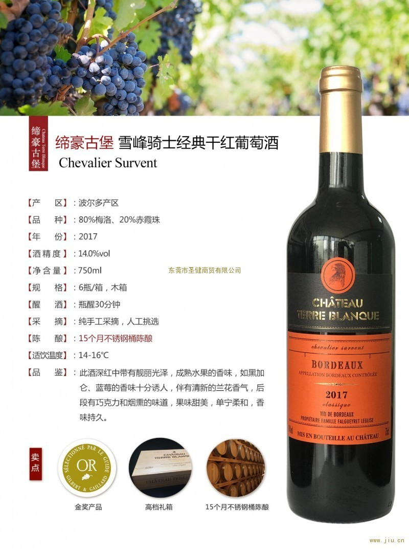 缔豪古堡雪峰骑士经典干红葡萄酒招商