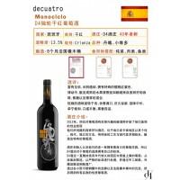 D4独轮干红葡萄酒招商