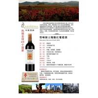 雪峰骑士精酿红葡萄酒招商