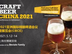 2021亚洲精酿啤酒会议暨展览会(CBCE2021)