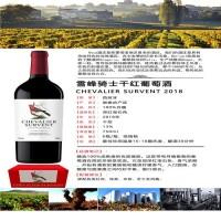 雪峰骑士干红葡萄酒(小鸟)