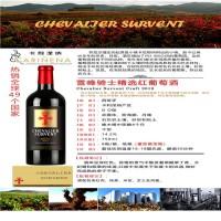 雪峰骑士精选红葡萄酒