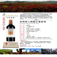 金樽古堡超级波尔多红葡萄酒法国知名红酒品牌批发代理